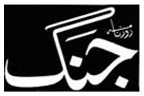 Daily Jang Newspaper Jobs Ads in Pakistan 2018