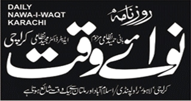 Nawaiwaqt Newspaper Jobs Ads 2016