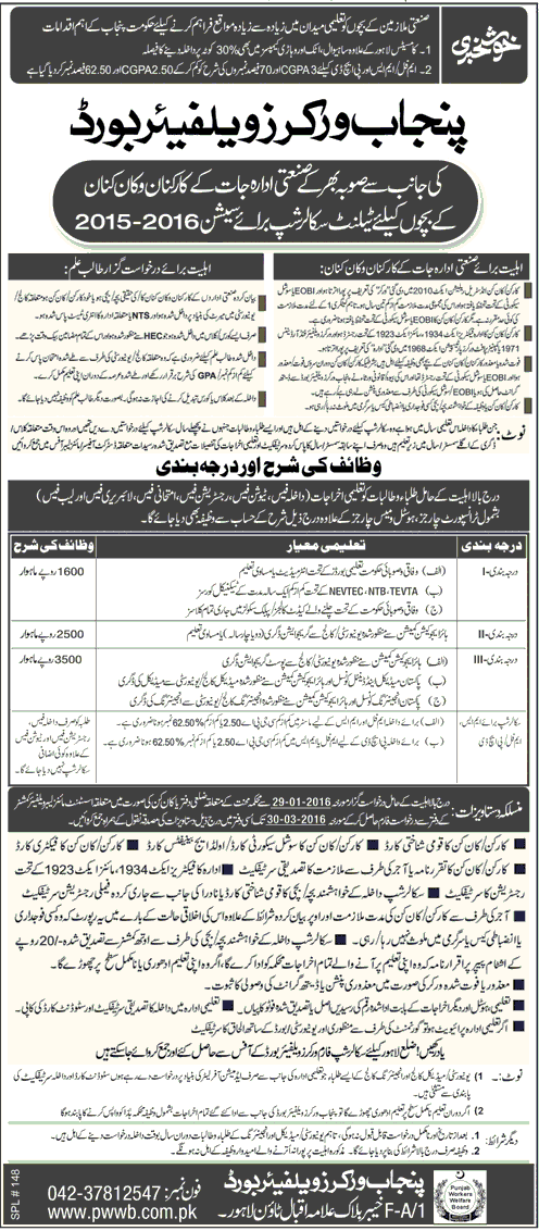 Punjab Workers Welfare Board Talent Scholarship 2016 Form, Eligibility