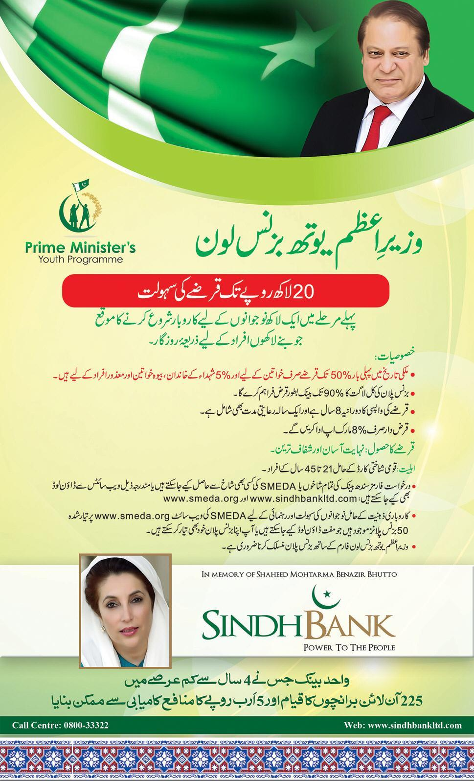 Sindh Bank PM Youth Business Loan Scheme 2015 Form Registration