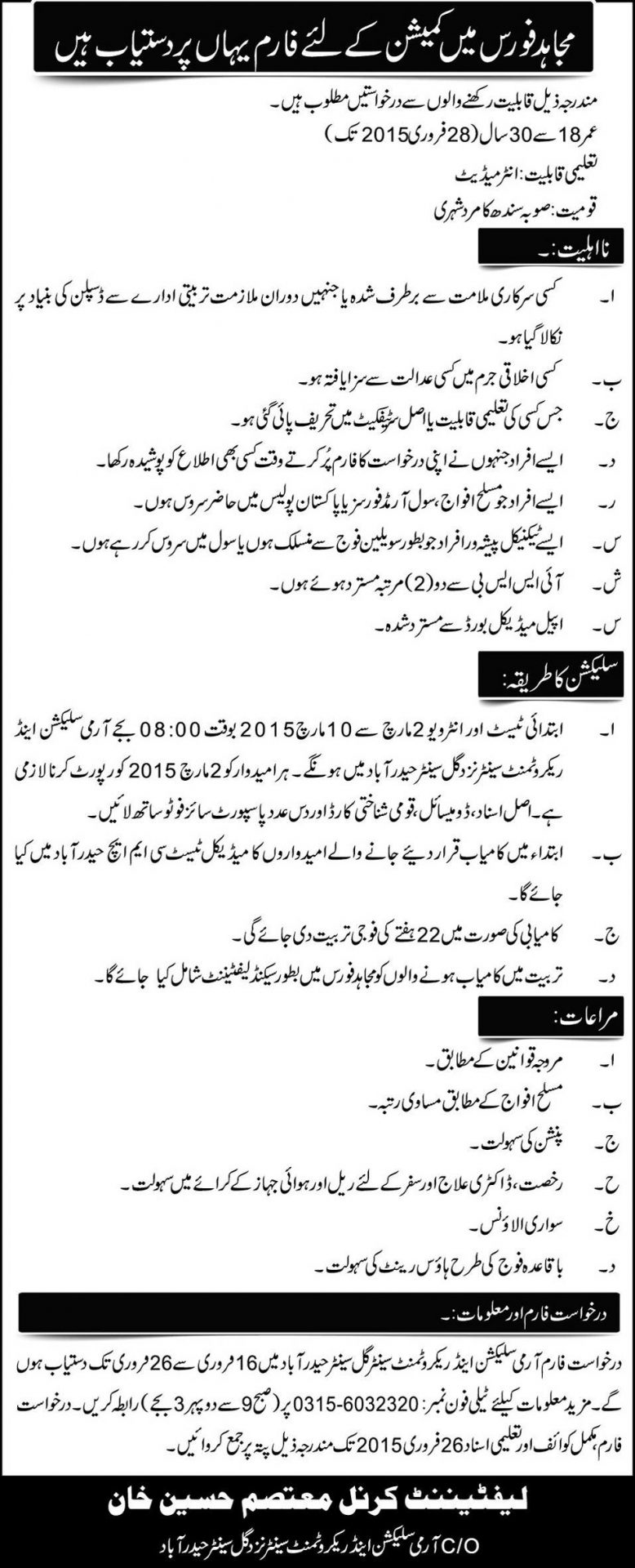 Join Mujahid Force As Commissioned Officer 2015 Application Form Last Date