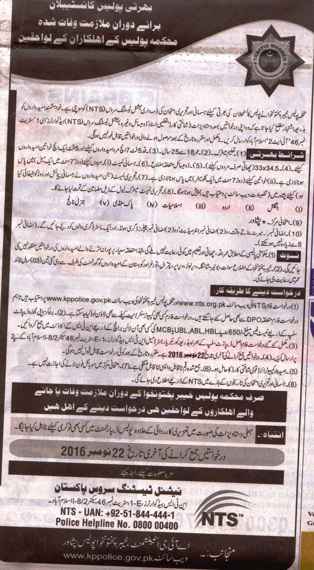 KPK Police Constable Jobs 2016 NTS Eligibility, Last Date