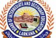Larkana Board 1st Year, 2nd Year Date Sheet 2017 FA, FSc, ICS, ICom