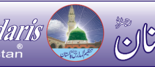 Tanzeem Ul Madaris Ahle Sunnat Pakistan Date Sheet 2017 Girls, Boys