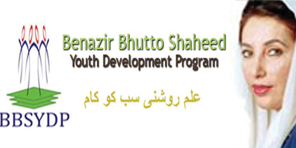 Benazir Bhutto Youth Development Program BBSYDP Application Form 2017