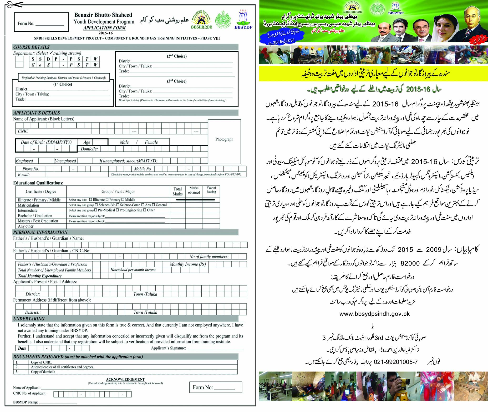 Benazir Bhutto Youth Development Program BBSYDP Application Form 2017 Advertisement