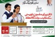 Essay And Speech Competition 2015 Punjab Government Registration Form