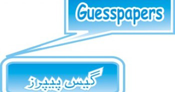 Islamiat Guess Paper 9th Class 2017 Lahore Board Download
