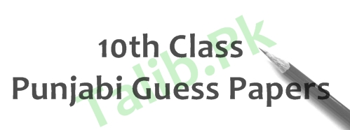 Punjabi Guess Paper 10th Class 2017 Lahore Board Important Questions