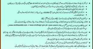 Sindh Bank Benazir Tractor Scheme 2016 Application Form Download
