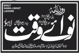Nawaiwaqt Newspaper