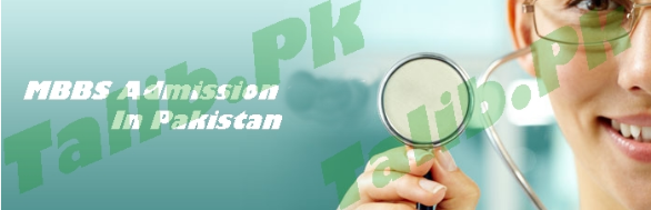 MBBS Admission 2017 In Pakistan