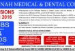 Jinnah Medical & Dental College JMDC Karachi Admissions 2015 MBBS, BDS Form Date