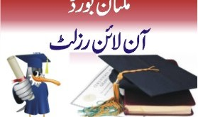 Multan Board 9th Class Result 2018 Search By Name, Roll Number SSC Part 1