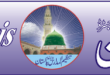 Tanzeem Ul Madaris Pakistan Result 2016 For Boys, Girls Online