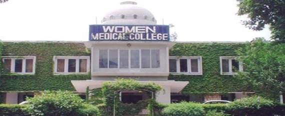 Women Medical And Dental College WMC Merit List 2016 MBBS, BDS