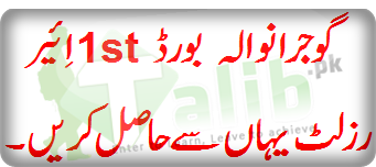 1st Year Result 2017 Gujranwala Board By Roll No, Name bisegrw.com