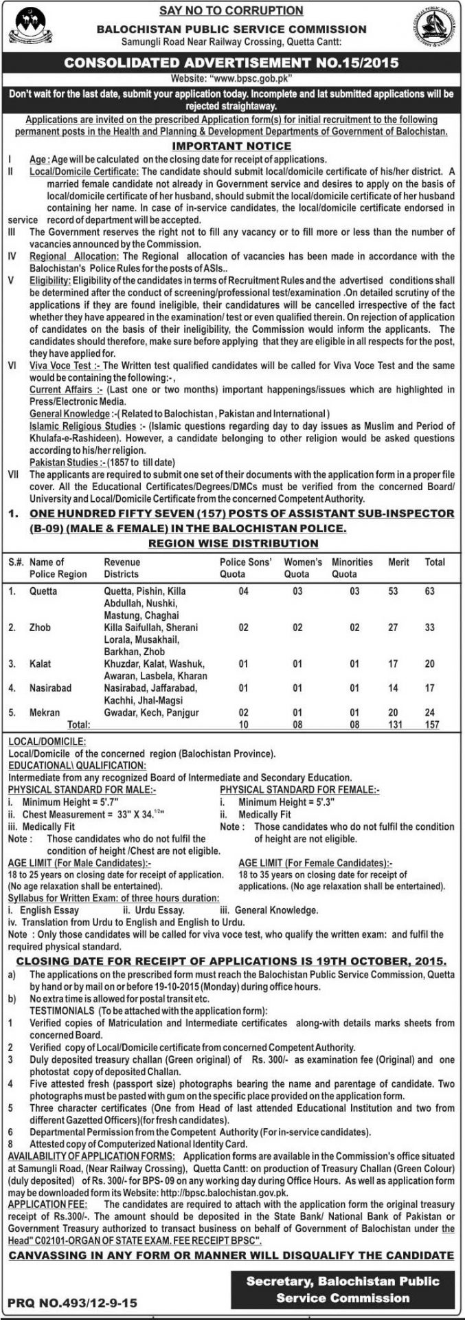 BPSC Assistant Sub Inspector ASI Jobs 2015 Application Form Download Online
