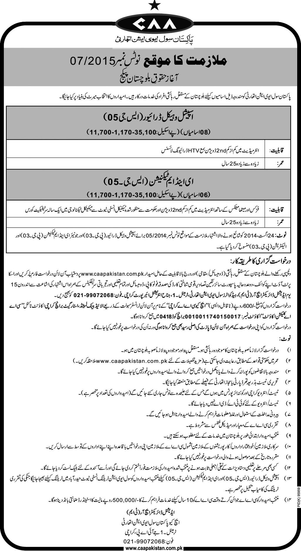 CAA Karachi Special Wehicle Driver, E&M Technician Jobs 2015 Apply Online Form