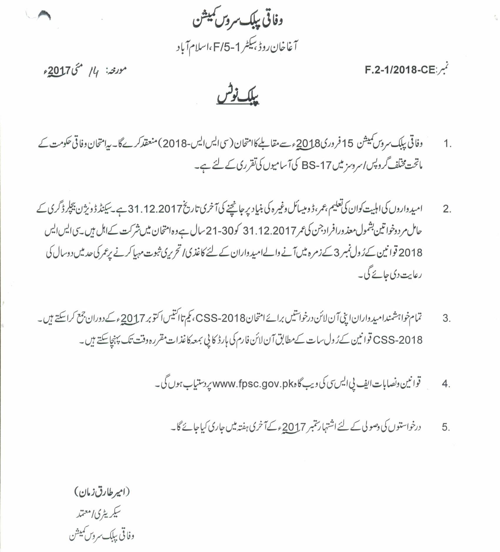 FPSC CSS Date Sheet 2018 Start From 15th February