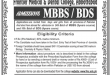 Frontier Medical And Dental College MBBS, BDS Admission 2017 Form, Last Date