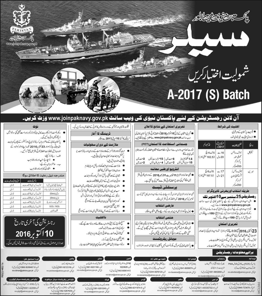 Join Pakistan Navy As Sailor 2016-17 A Batch S Online Registration Apply Last Date