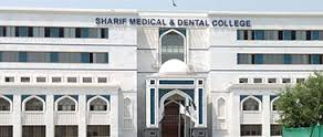 Sharif Medical And Dental College Merit List 2017 Open Self MBBS 1st, 2nd, 3rd