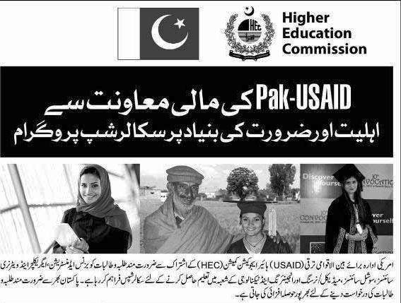 BZU Multan Pak-USAID Merit And Need Based Scholarship 2015-16 Form Download