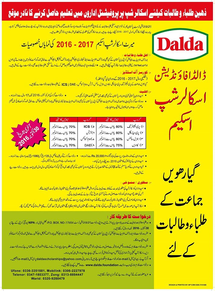 DALDA Foundation Scholarship 2018 Test Dates And Result