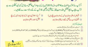 PEEF Special Quota Scholarship 2015 Online Form For Inter, Bachelors
