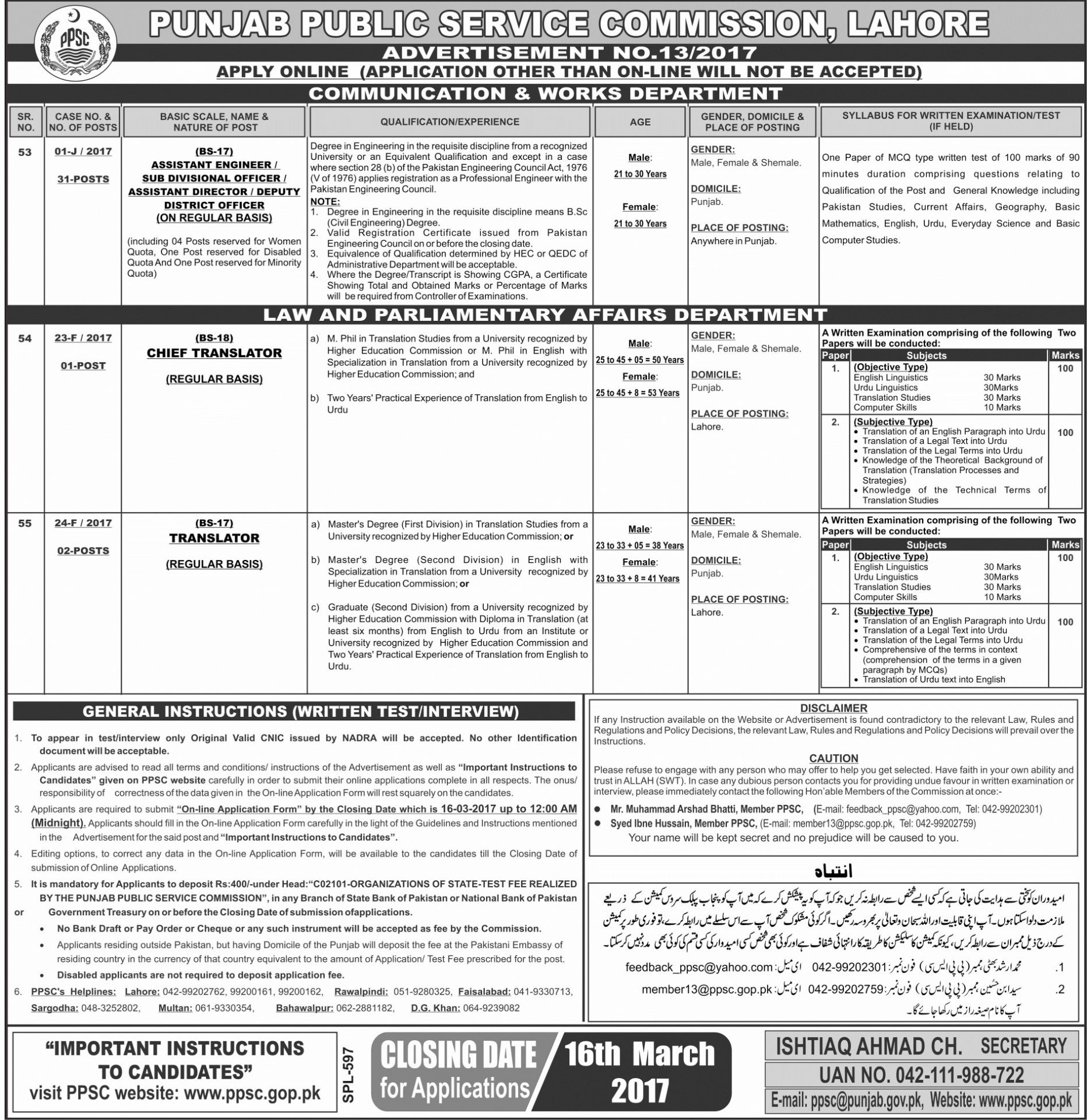 PPSC Jobs 2017 In Communication & Work Department Apply Online Date