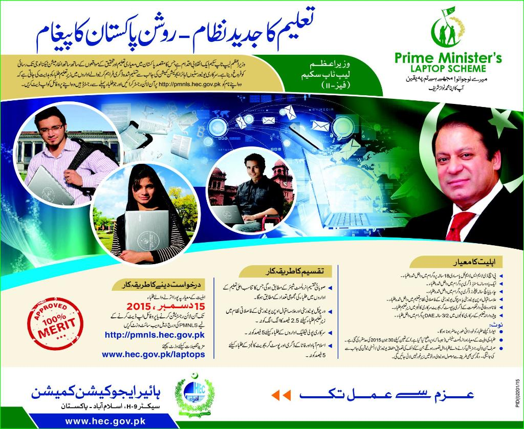 Prime Minister Free Laptop Scheme Phase 2 2015 Registration Date Eligibility