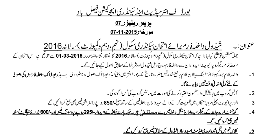 Faisalabad Board Admission Form Schedule For 9th, 10th Annual Exams 2016 SSC part 1