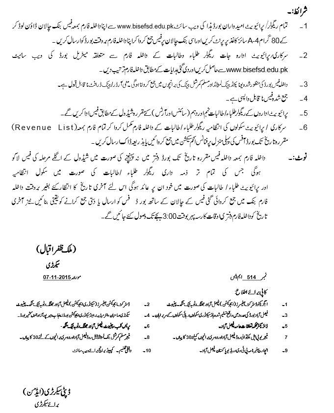Faisalabad Board Admission Form Schedule For 9th, 10th Annual Exams 2016 SSC part 2