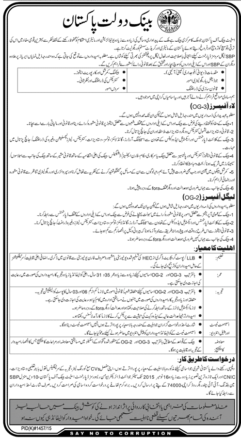 SBP Pakistan Jobs 2015 Legal Officer OG 2, Law Officer OG 3 Form date eligibility