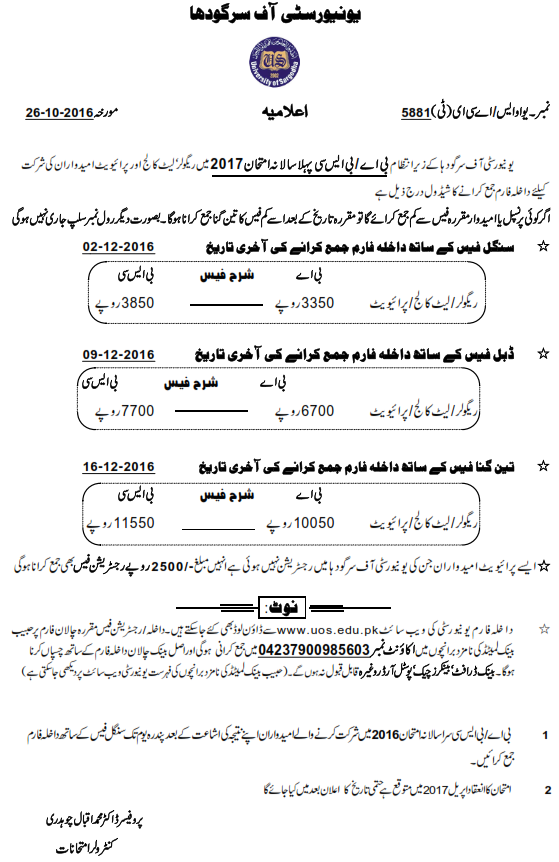 University Of Sargodha Ba, Bsc Admission Form Schedule 2017