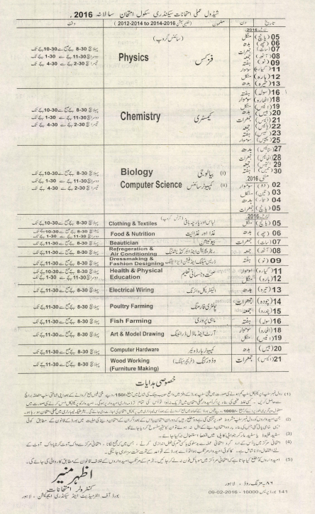 10th Class Date Sheet 2016 Lahore Board Science, Arts Group,.
