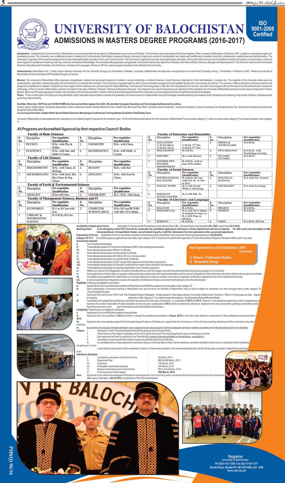 UOB Quetta Admissions 2016 University Of Balochistan Admission Form, Date Schedule