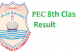 PEC Vehari Board 8th Class Result 2017 Check By Roll No, Name