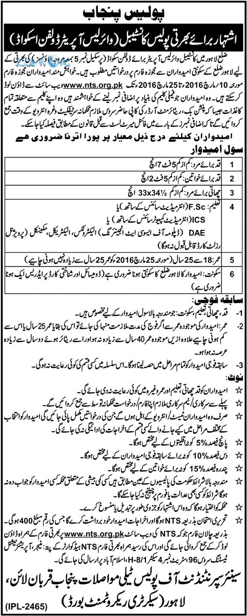 Punjab Police Constable For Dolphin Squads 2016 Wireless Operator