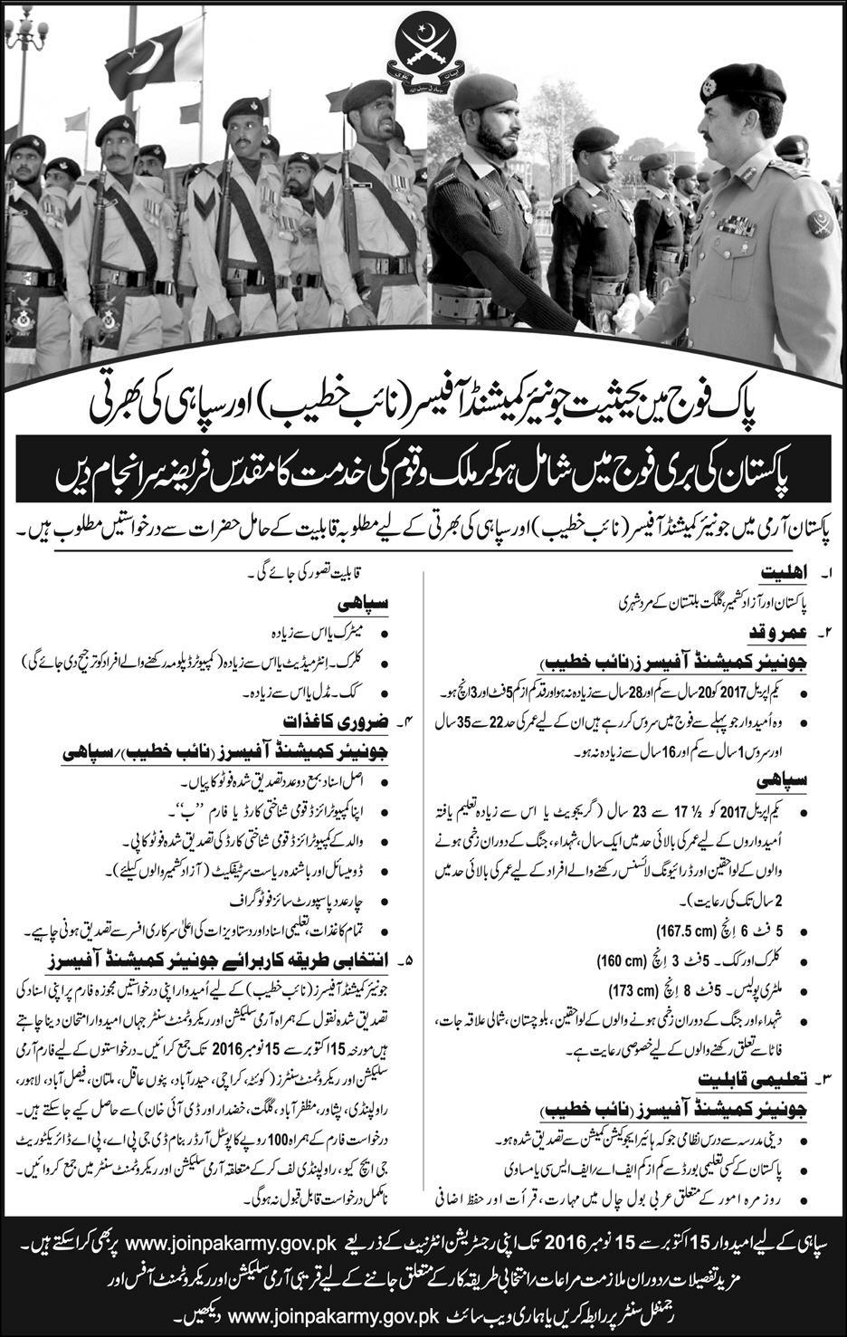 Join Pak Army As Junior Commissioned Officer And Soldier 2016 Online Registration