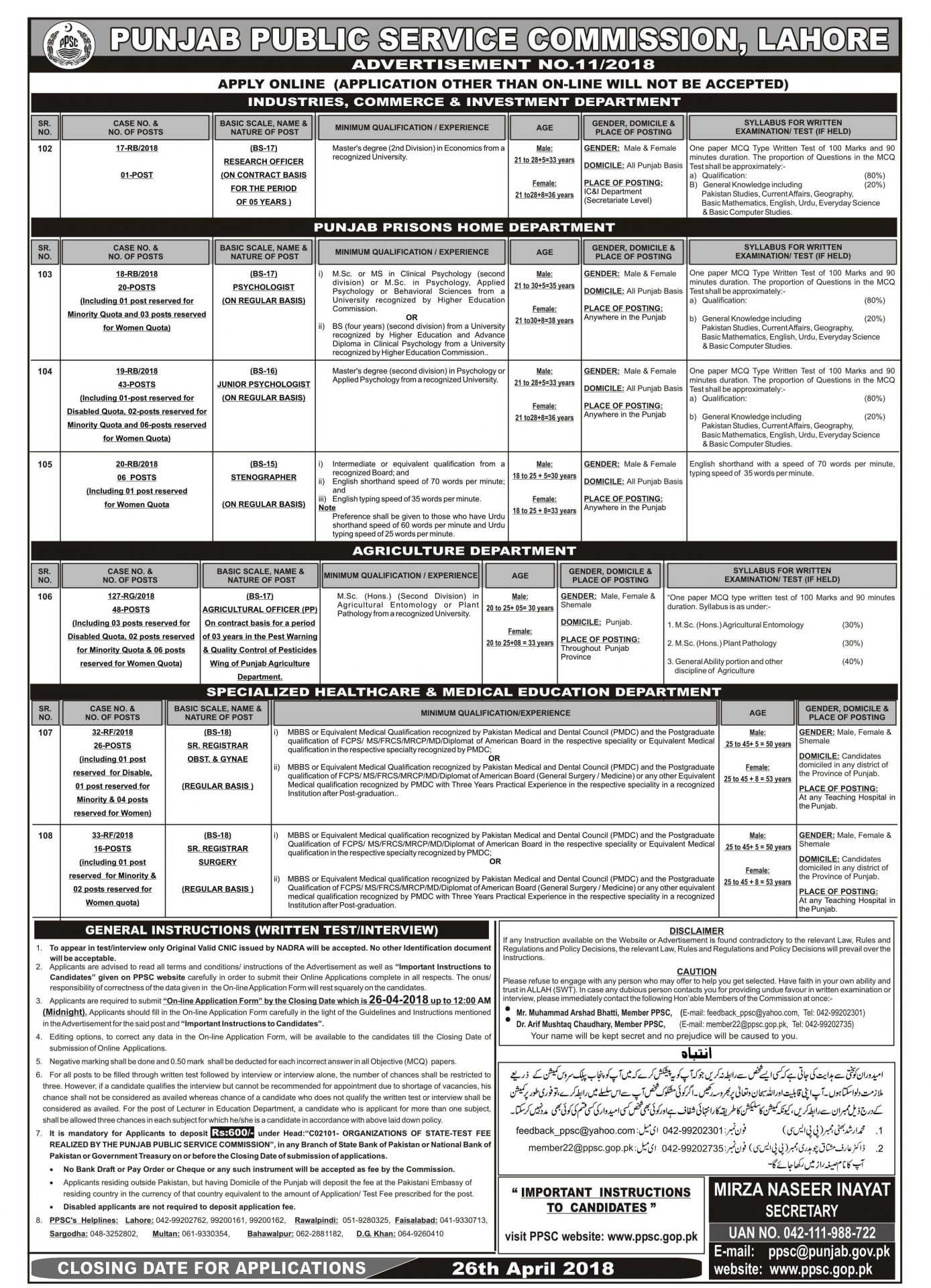 PPSC Jobs 2018 Punjab Public Service Commission www.ppsc.gop.pk Apply Online