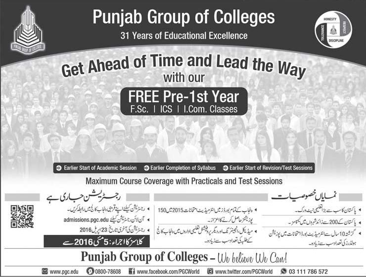 Punjab College Pre First Year Classes 2017 Admission Online Registration FSc, ICS, ICOM