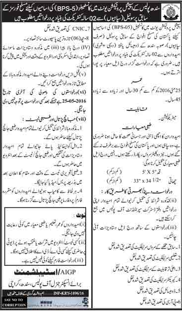 SPU Sindh Police Constable Jobs 2016 Application Form Last Date