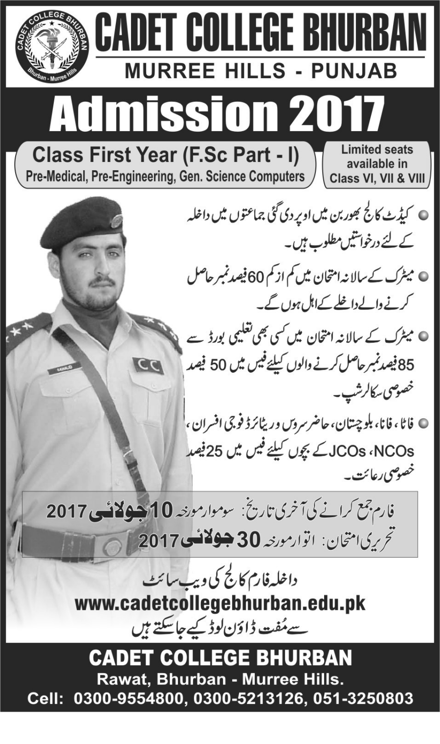 Cadet College Bhurban Murree Hills 1st Year Admissions 2017 Form, Last Date