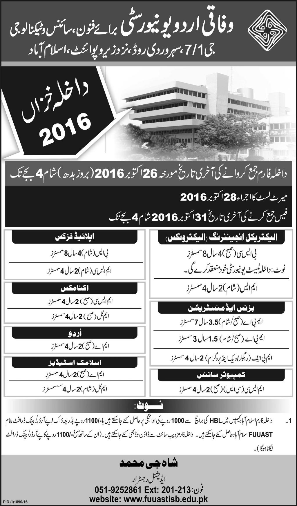 Federal Urdu University Islamabad Admission Autumn 2016 Form, Entry Test Date