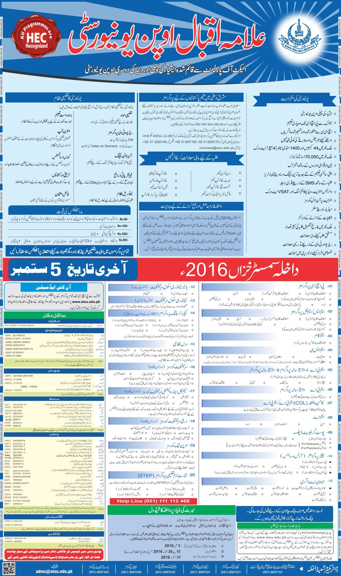 AIOU Autumn Admission 2016 Allama Iqbal Open University Admission Form, Last Date