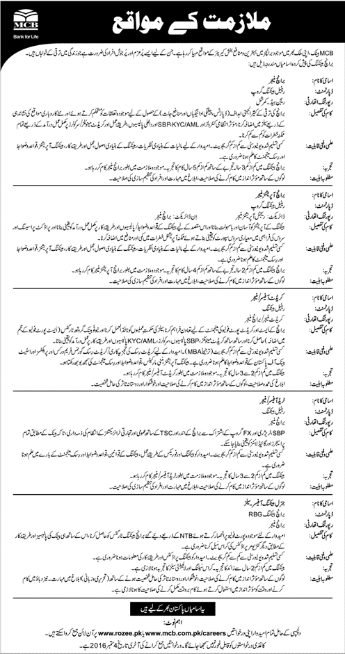 Muslim Commercial Bank MCB Jobs 2016 Apply Online Last Date