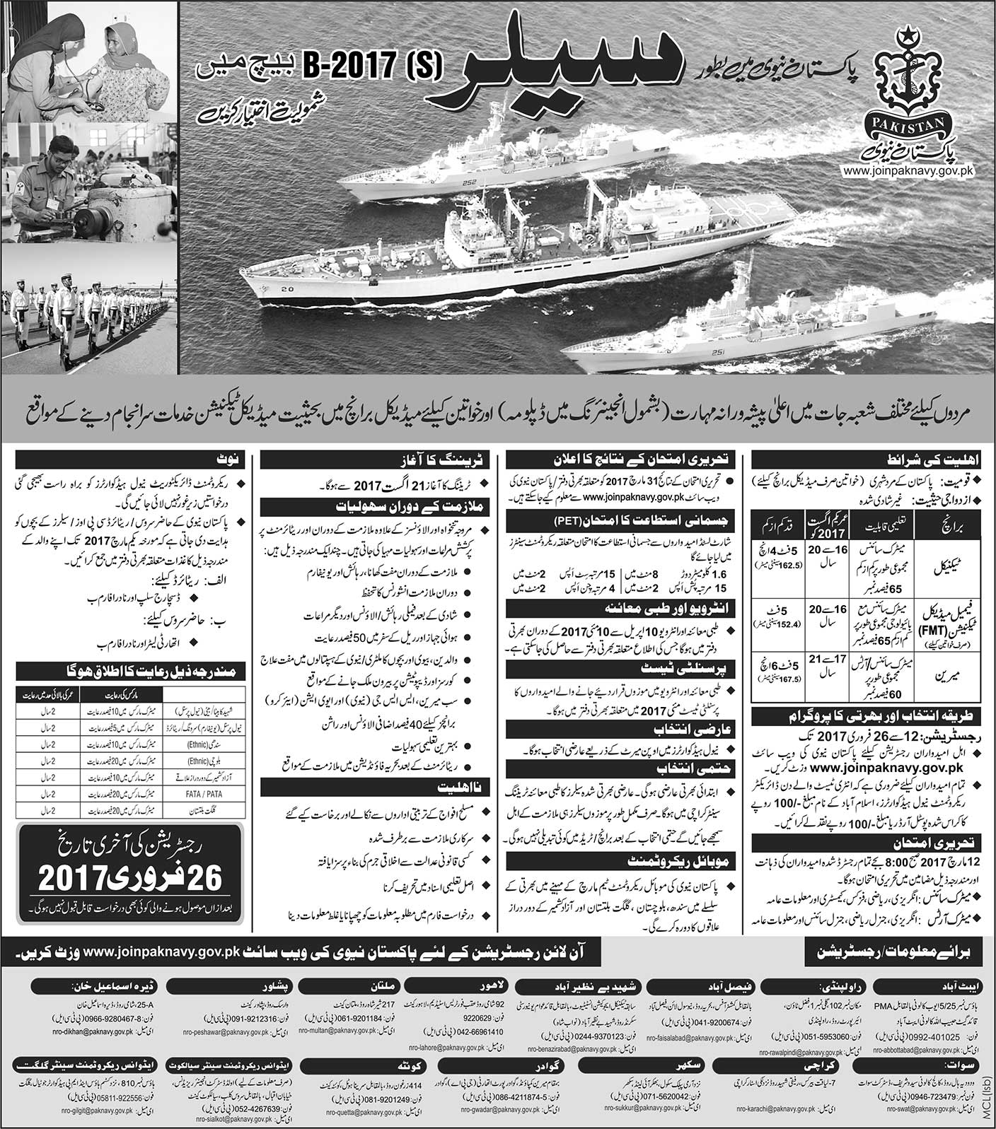 Join Pakistan Navy As Sailor B-2017 Batch S Online Registration, Eligibility