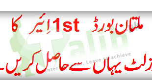 Multan Board 1st Year Result 2019